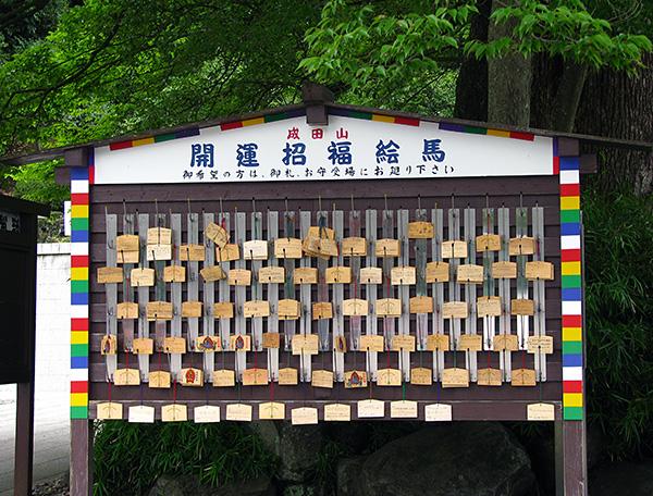 Naritasan Shinshō-ji Temple