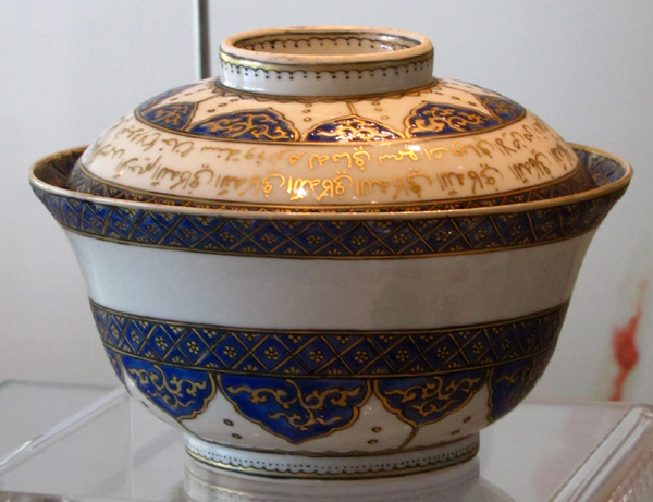 Enameled Porcelain Bowl and Cover, China, 1772 CE - Islamic Arts Museum, Kuala Lumpur, Malaysia
